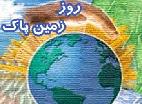 زنگ«زمین پاک»