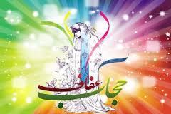 هفته حجاب و عفاف