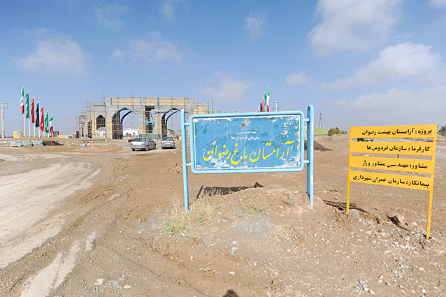 دومین آرامستان بزرگ مشهد