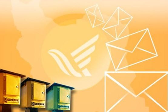 شرکت پست