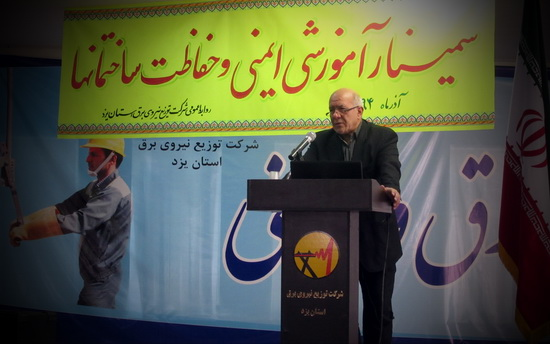 مدیرعامل شرکت توزیع نیروی برق استان یزد