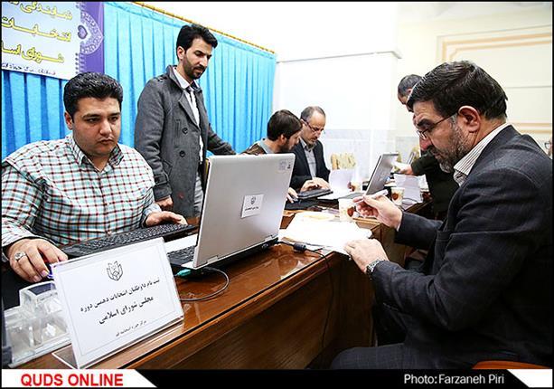 ثبت نام مجلس شورای اسلامی و خبرگان رهبری در قم