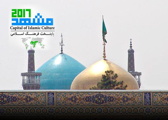 مشهد۲۰۱۷
