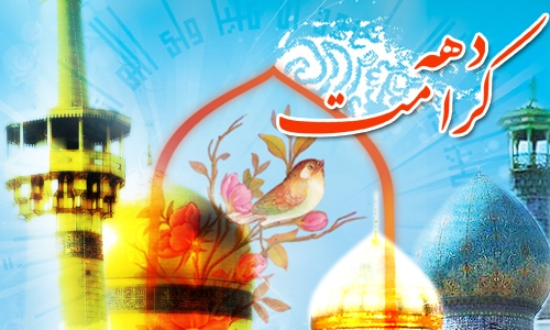 Image result for عکس متحرک دهه کرامت