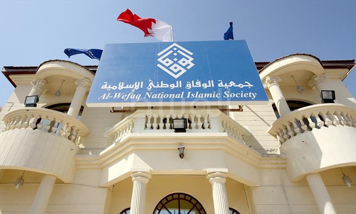 جمعية الوفاق: التمييز الطائفي في البحرين اصبح عقيدة حكم