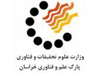 پارک علم و فناوری خراسان