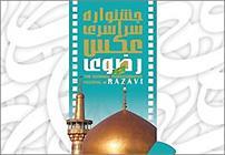 اعلام برگزیدگان دهمین جشنواره ملی عکس رضوی