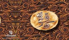 «محمد رسول الله (ص)» از فردا در سینما های ترکیه