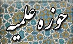 ۱۱ مدرسه علمیه در استان سمنان در حال احداث است