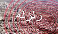 زمین لرزه«اسلام آباد غرب» را به لرزش درآورد