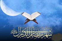 طرح «با قرآن در رمضان» در مساجد قزوین اجرا میشود