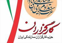محسن هاشمی رئیس شورای مرکزی حزب کارگزاران شد/ کرباسچی و مرعشی در سمت خود ابقا شدند