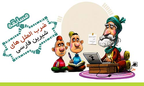 Image result for ضرب المثل