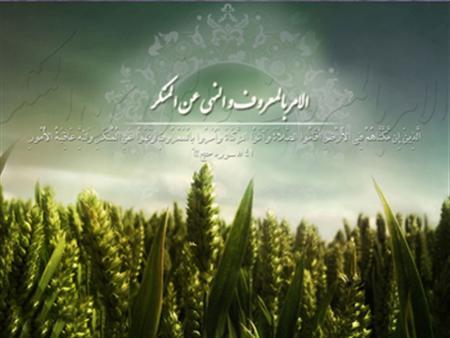Image result for تصویر برای نامه امر به معروف
