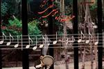 دهمین دوره جشنواره موسیقی غرب کشور