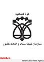سازمان ثبت اسناد و املاک کشور