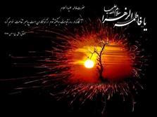 راز نام زهرا سلام الله علیها