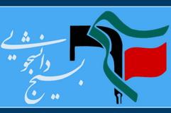 سازمان بسیج دانشجویی