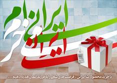 خرید کالای ایرانی
