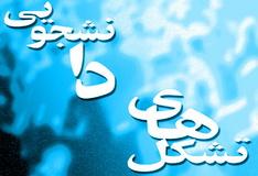 انجمن اسلامی دانشجویان