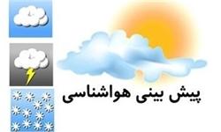 پيشبيني هواشناسي اصفهان