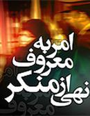 ستاد احیای امر به معروف و نهی از منکر شهرستان اصفهان