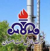 پالایشگاه اصفهان