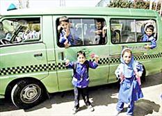 سرویس مدارس