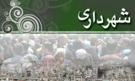 سازمان فاوا شهرداري اصفهان