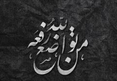 این افراد در زمره صديقين و شيعيان واقعي علي بن ابي طالب (ع) هستند