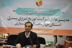 مدیر عامل شرکت توزیع برق استان چهارمحال و بختیاری