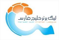 محرومان هفته شانزدهم لیگ برتر فوتبال معرفی شدند