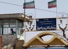 رئیس سازمان زندان ها از تعطیلی زندان کارون اهواز خبر داد