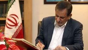مصوبه حمایت مالی دولت از ایجاد تأسیسات عمومی مسکن مهر ابلاغ شد