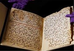مرکز تخصصی قرآن و عترت نبی اکرم(ص)