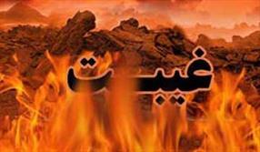 نخستین کسانی که وارد آتش جهنم میشوند!