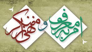 ستاد امر به معروف و نهی از منکر استان اصفهان