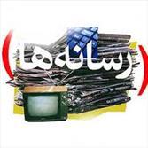رسانها