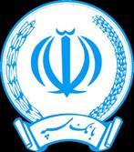 نامه مدیرعامل بانک سپه به دفتر رئیس جمهوری/تلاش برای رفع تحریم ها در حافظه ملت ایران ماندگار شد