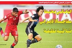 روزنامه قطر