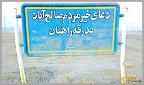 صالح آباد
