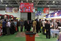 نمایشگاه کشاورزی اصفهان