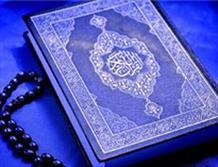 امیدوار کنندهترین آیه قرآن