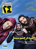 مجله ۲۴