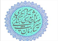میراث فرهنگی، صنایع دستی و گردشگری