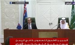 عادل الجبیر: مذاکرات ما با حوثیها درباره پایان جنگ یمن ادامه دارد