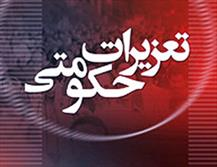 مدیرکل تعزیرات حکومتی استان تهران