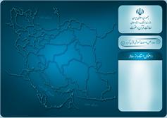 سایت اطلس جامع قرآنی