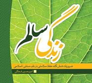 «زندگی سالم» در زمینۀ طب سنتی- اسلامی
