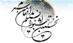 جشنواره فیلم «مدافعان حرم»